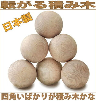 ●転がる積み木 四角いばかりが積み木じゃないよ。球体の積み木で盛上がりましょう! 木のおもちゃ 知育玩具 ブロック 型はめ 男の子女の子 6ヶ月 1歳 2歳 3歳 4歳 誕生日ギフト 誕生祝い 出産祝いに♪ 赤ちゃんおもちゃ 男の子&女の子 日本製 職人技