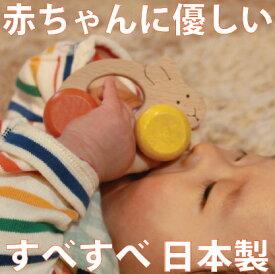 【送料無料】■うさぎ車 (すべすべの 赤ちゃん おもちゃ 押し車 木のおもちゃ) おしゃぶりや 歯がため にもOK!出産祝い 日本製 カタカタ がらがら ラトル 男の子 女の子 3ヶ月 4ヶ月 5ヶ月 6ヶ月 7ヶ月 8ヶ月 9ヶ月