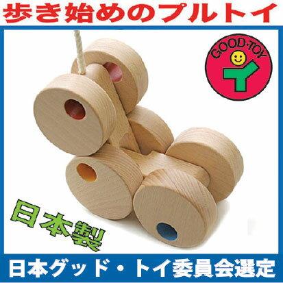 【名入れ可】●六輪車(オープンタイプ)プルトーイ 引き車 赤ちゃん おもちゃ 木のおもちゃ 車 日本製 5ヶ月 6ヶ月 7ヶ月 8ヶ月 9ヶ月 10ヶ月 1歳 2歳 誕生日ギフト〜出産祝い 男の子 女の子 引き車 スロープ 親子 木育 家族 くるま