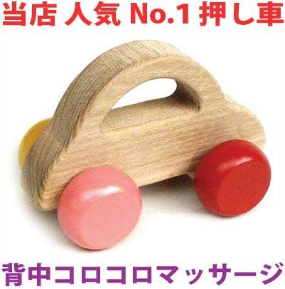 【名入れ可】●押しくるま 押し車 木のおもちゃ 車 日本製 赤ちゃん おもちゃ 知育玩具 誕生祝い 6ヶ月 7ヶ月 8ヶ月 9ヶ月 10ヶ月 1歳 2歳 3歳 誕生日ギフト 出産祝い 男の子 女の子 木工職人手作り 親子 木育 家族 マッサージ