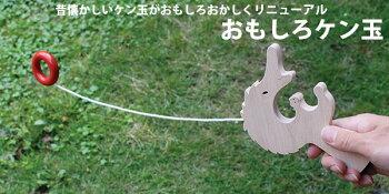 猫舌の男木のおもちゃ出産祝い名入れギフト日本製おしゃぶり赤ちゃんおもちゃ名入れ可おもしろけん玉KendamaWoodenToys(GingaKoboToys)Japan