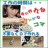 CD Aluminum Shaft Attachments Wooden Toys (Ginga Kobo Toys) Japan