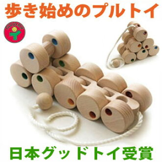 Points 10 times ■ twelve wheeled vehicles ( long ) Perth wood toys 0 age 1 age 2 age baby birthday Japan good-toy Committee selecting toys made in Japan baby toys boys girls rattling
