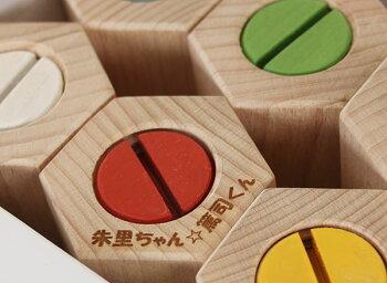 【送料無料】●六角ひねり積み木日本グッド・トイ受賞おもちゃ木のおもちゃ知育玩具ブロック型はめ日本製男の子女の子6ヶ月1歳プレゼントおしゃれランキング2歳3歳4歳誕生日ギフト誕生祝い出産祝いに♪