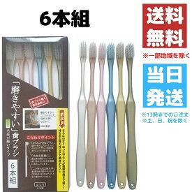 磨きやすい 歯ブラシ ライフレンジ 6本 毛先 細い