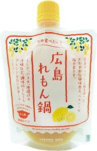 【よしの味噌】 広島レモン鍋の素 【180g】