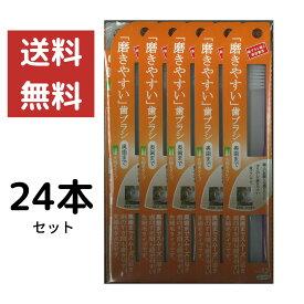 ライフレンジ 磨きやすい 歯ブラシ 奥歯まで 先細 24本入り LT-12 田辺重吉