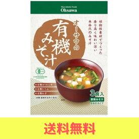 オーサワ 有機みそ汁 生みそタイプ 3食入 オーサワジャパン