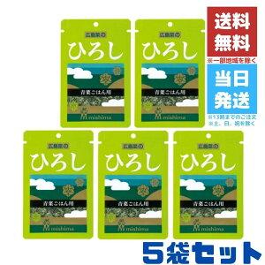 三島食品 ふりかけ 青葉 ごはん ひろし 16g 5袋セット