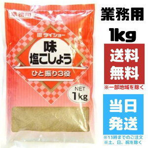 塩胡椒 ダイショー 味 塩 こしょう 調味料 業務用 1kg