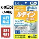 DHC ルテイン光対策 サプリ ビタミンE 60日分 60粒