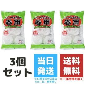 オーサワジャパン 春雨 オーサワ スープで食べる春雨 スープ 3個セット