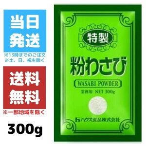 ハウス 粉わさび 特性粉わさび 300g 業務用 粉末 ワサビ