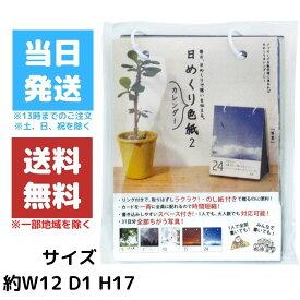 色紙 寄せ書き カレンダー 日めくり色紙2 AR0819122