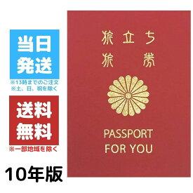 色紙 寄せ書き アルタ メッセージ帳 メモリアルパスポート