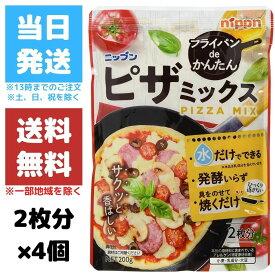 ピザミックス ピザ ニップン フライパン調理 2枚分 4個 セット