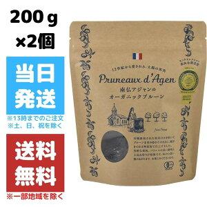 プルーン 南仏アジャンのオーガニックプルーン 200g 2個
