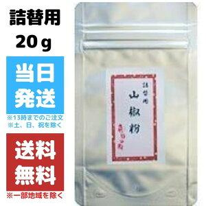 山椒 調味料 香辛料 飛騨山椒 山椒粉 袋 20g 詰替