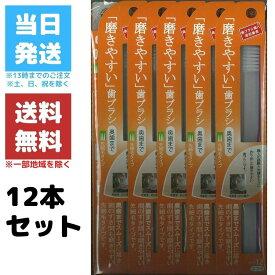 ライフレンジ 歯ブラシ 先細 奥歯 磨きやすい LT-12