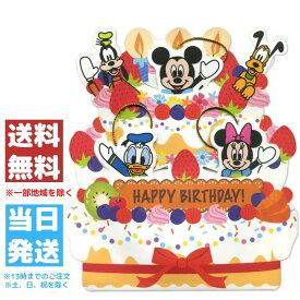 バースデーオルゴールカード ディズニーケーキからミッキーたち 誕生日
