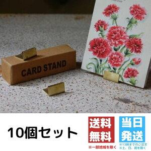 志成販売 カードスタンド 真鍮 プライススタンド 10個