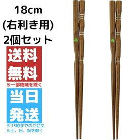 イシダ 子供用矯正箸 三点支持箸 右利き用 18cm 2個
