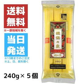 カネス製麺 手延中華麺 揖保乃糸 龍の夢 240g 5袋