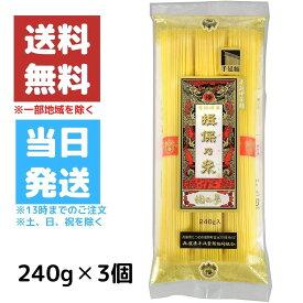 カネス製麺 手延中華麺 揖保乃糸 龍の夢 240g 3袋