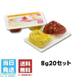 キューピー トマト あらびきマスタード 8g 20個セット ディスペンパック
