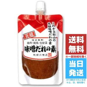 利根川商店 味噌だれの素 130g 元祖 味噌ダレ みそだれ パウチ 焼き鳥 焼鳥 味噌