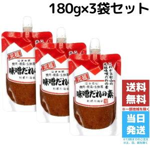 利根川商店 味噌だれの素 130g 元祖 味噌ダレ みそだれ パウチ 焼き鳥 焼鳥 味噌 3袋セット