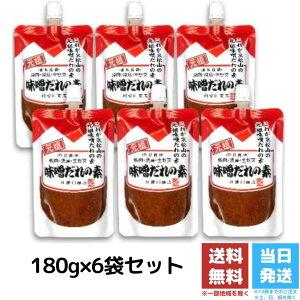 利根川商店 味噌だれの素 130g 元祖 味噌ダレ みそだれ パウチ 焼き鳥 焼鳥 味噌 6袋セット