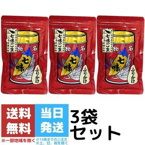 八幡屋礒五郎 七味ごま 3袋セット 袋入 60g 七味 胡麻 ゴマ 送料無料