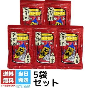 八幡屋礒五郎 七味ごま 5袋セット 袋入 60g 七味 胡麻 ゴマ 送料無料