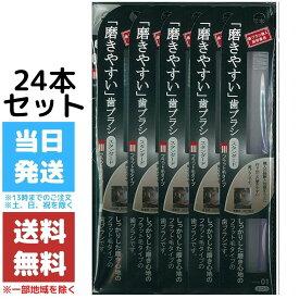 磨きやすい 歯ブラシ 歯ブラシ職人 田辺重吉考案 ふつう フラット LT-01 24本セット