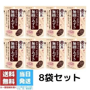 井村屋 無糖のあずき 小豆 45g 8個セット 送料無料