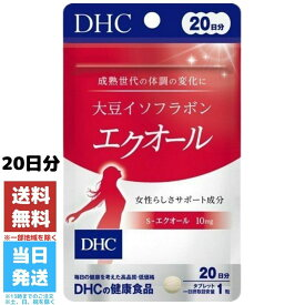 エクオール DHC 大豆イソフラボン サプリメント サプリ 20日分 20粒 送料無料