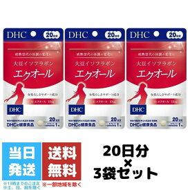 エクオール DHC 大豆イソフラボン サプリメント サプリ 20日分 20粒 送料無料 3袋セット