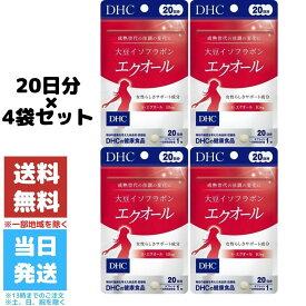 エクオール DHC 大豆イソフラボン サプリメント サプリ 20日分 20粒 送料無料 4袋セット