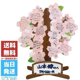 寄せ書き色紙 メッセージツリー 色紙 サクラ ピンク AR0819102 メッセージカード 卒業 結婚祝い アルタ 送料無料