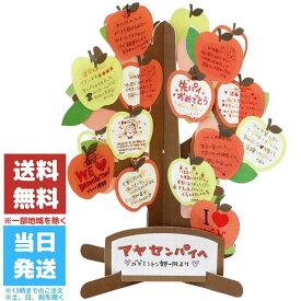 寄せ書き色紙 メッセージツリー 色紙 りんご AR0819103 メッセージカード 卒業 結婚祝い アルタ 送料無料