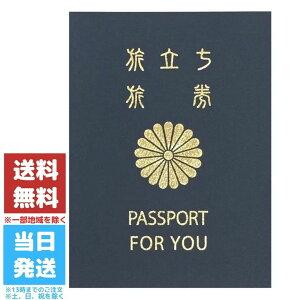 メモリアルパスポート メッセージ帳 色紙 サイズ:約W11.5 D0.5 H16 AR0819100 5年版 送料無料