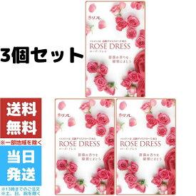ローズドレス リフレ サプリメント ダマスクローズ 柿渋エキス 62粒31日分 送料無料 3個セット