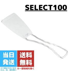 ターナー SELECT100 セレクト100 貝印 KAI DH3012 ステンレス 送料無料