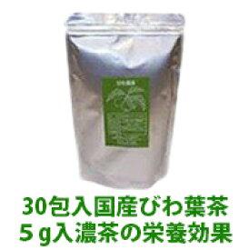 びわ茶【ポイント3倍】、びわ葉茶、枇杷茶、ビワ茶、びわの葉茶