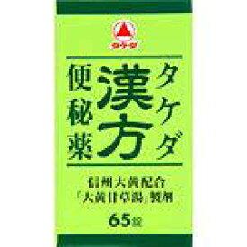 【第2類医薬品】 武田薬品工業 タケダ漢方便秘薬(65錠)