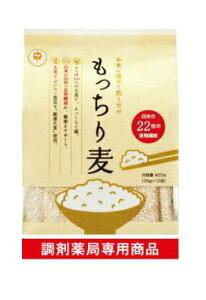 もっちり麦 もち麦 もち麦ご飯 35g×12袋 4964176540011
