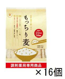 【16個セット】もっちり麦 もち麦 もち麦ご飯 35g×12袋【調剤薬局限定】白米の22倍 食物繊維!!