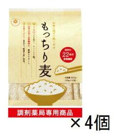 【4個セット】もっちり麦 もち麦 もち麦ご飯 35g×12袋 4964176540011