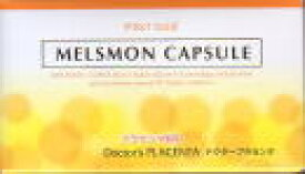 【 2箱セット 】メルスモン カプセル 120カプセル
